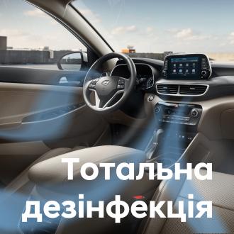 Спецпропозиції Автомир | Автоберег - фото 29