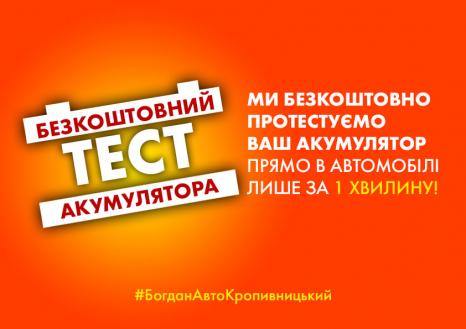 Спецпропозиції Богдан-Авто Кіровоград | Автоберег - фото 7