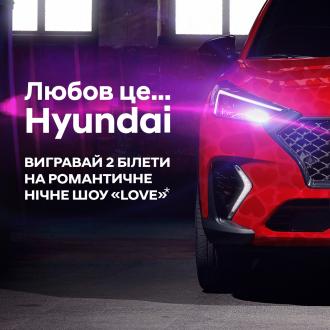 Спецпредложения на автомобили Hyundai | Автоберег - фото 13