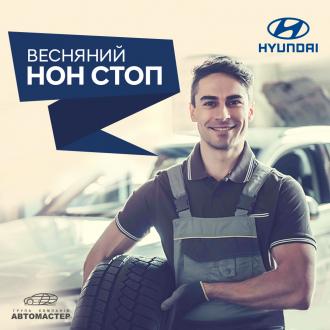 Спецпредложения на автомобили Hyundai | Автоберег - фото 20