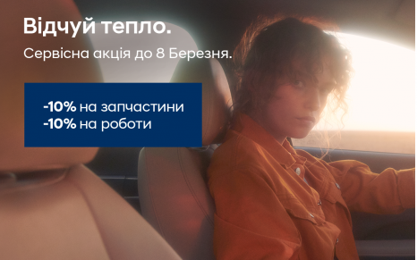 Акційні пропозиції Едем Авто | Автоберег - фото 7