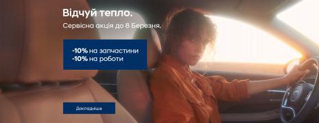 Спецпропозиції Hyundai у Харкові від Фрунзе-Авто | Автоберег - фото 10