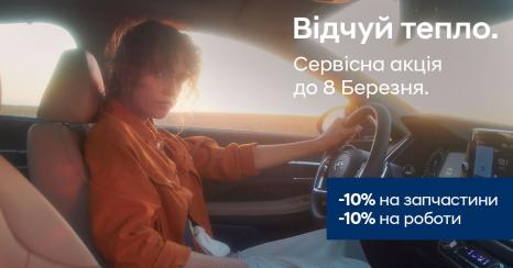 Спецпропозиції Автомир | Автоберег - фото 25