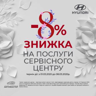 Спецпредложения на автомобили Hyundai | Автоберег - фото 21