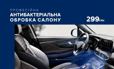 Спецпредложения на автомобили Hyundai | Автоберег - фото 6