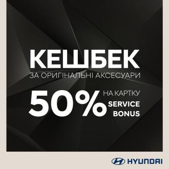 Спецпредложения на автомобили Hyundai | Автоберег - фото 15