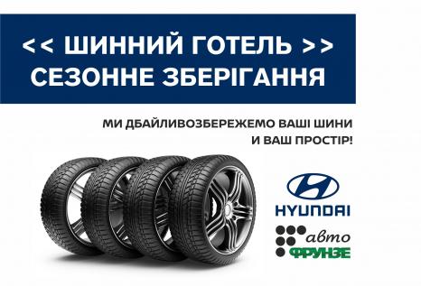 Спецпропозиції Hyundai у Харкові від Фрунзе-Авто | Автоберег - фото 11