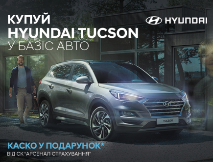 Спецпредложения на автомобили Hyundai | Автоберег - фото 9