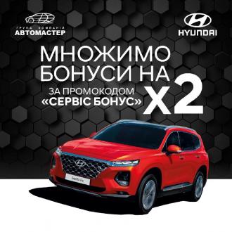 Спецпредложения на автомобили Hyundai | Автоберег - фото 24