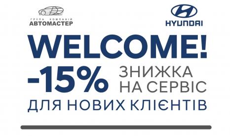 Спецпредложения на автомобили Hyundai | Автоберег - фото 22